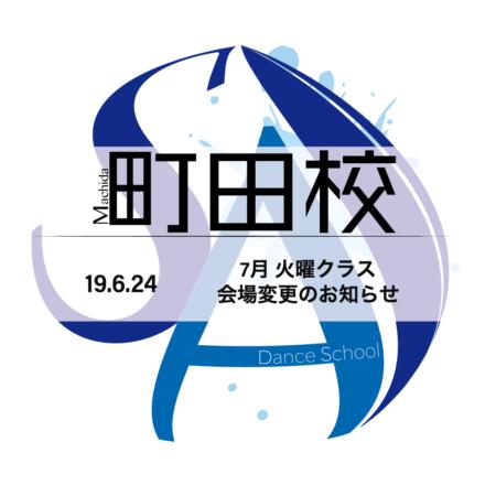 町田火曜会場変更